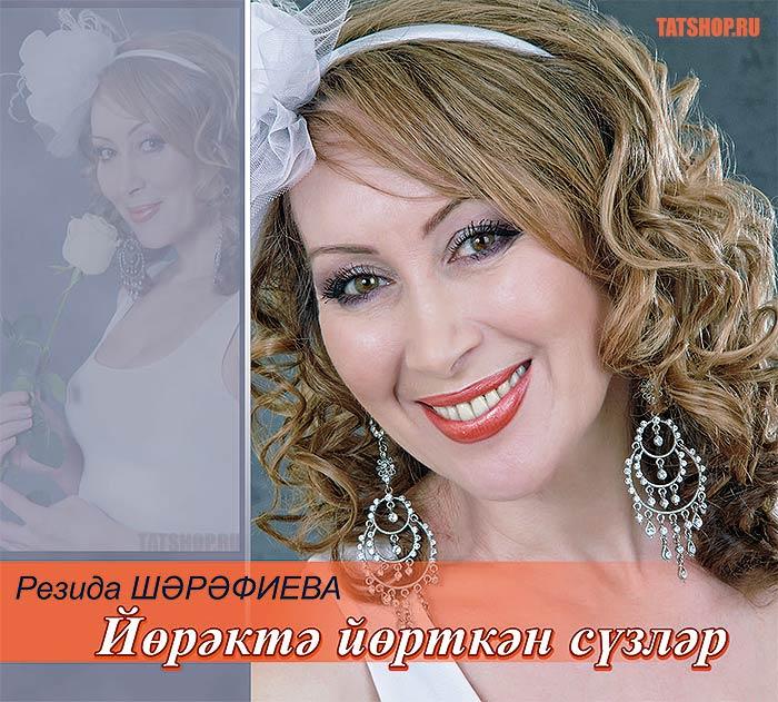 CD. Резеда Шарафиева. Йөрәктә йөрткән сүзләр