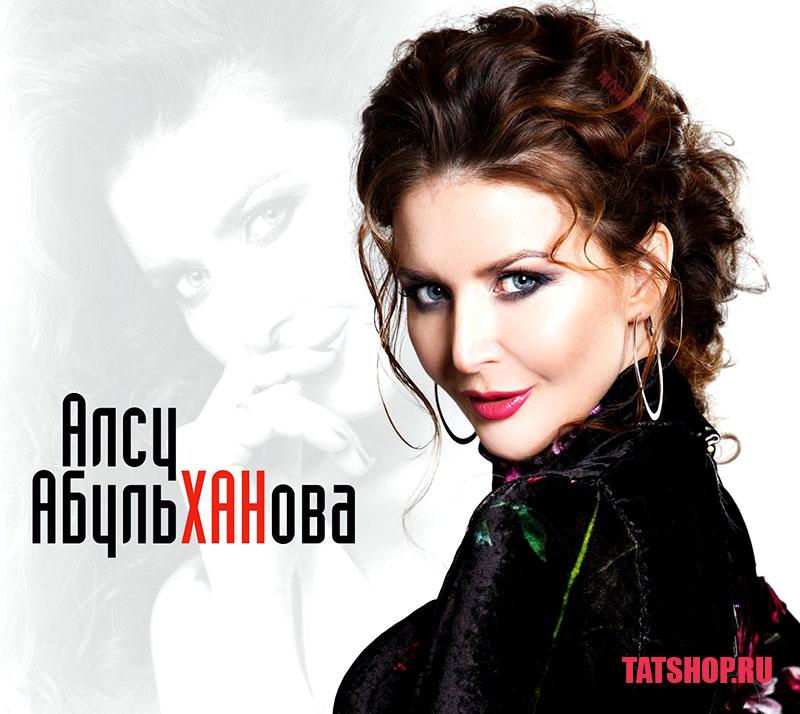 CD. Алсу Абульханова