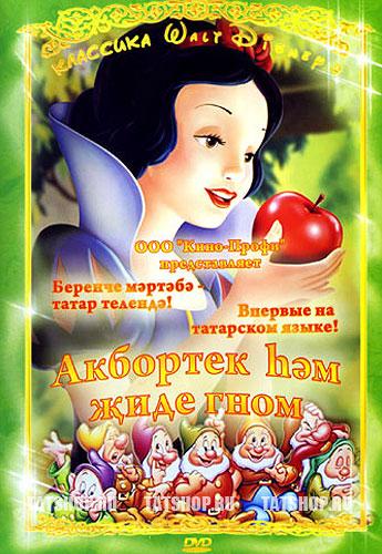 DVD. Мультфильм «Белоснежка и семь гномов» на татарском языке (+рус и англ)