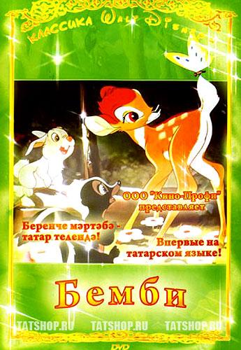 DVD. Мультфильм «Бемби» на татарском языке (+рус и англ)