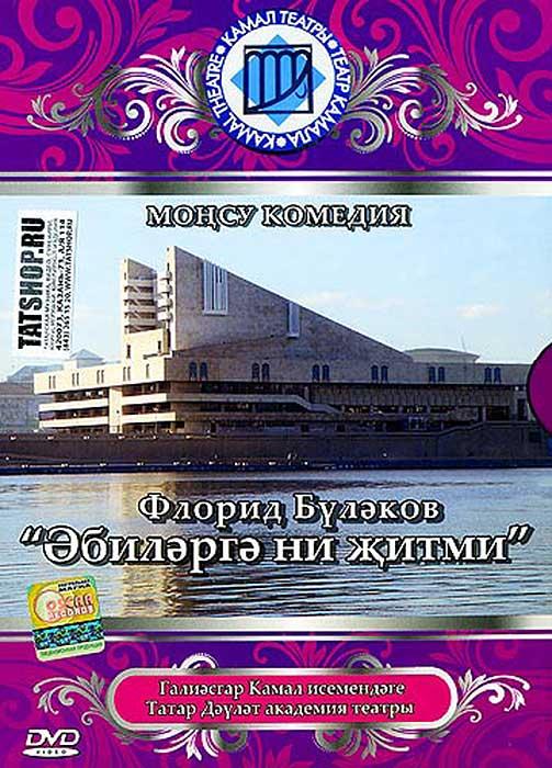 DVD. Татарский спектакль «Эбилэргэ ни житми»