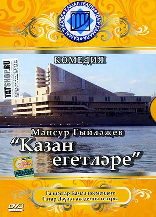 DVD. Татарская комедия «Казан егетлэре» (Казанские парни)