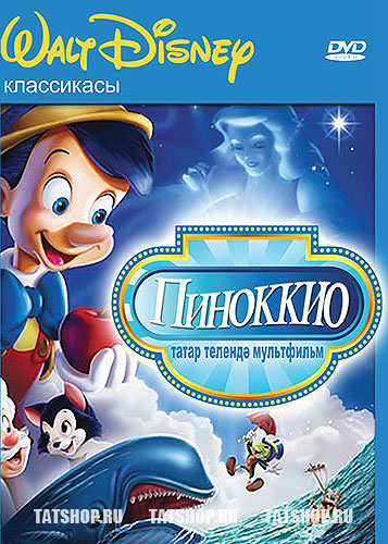DVD. Мультфильм «Пиноккио» (на татарском и русском)