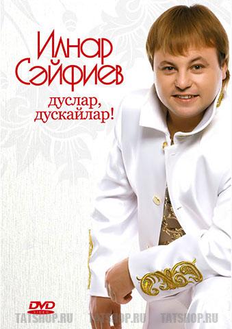 DVD. Ильнар Сайфиев. Дуслар, дускайлар!