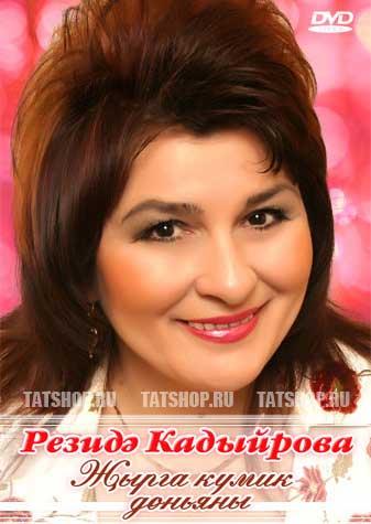 DVD. Резеда Кадырова. Жырга кумик доньяны