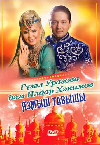 DVD. Гузель Уразова, И.Хакимов. Язмыш тавышы