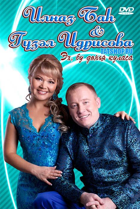 DVD. Ильназ Бах и Гузель Идрисова. Эх, бу донья куласа