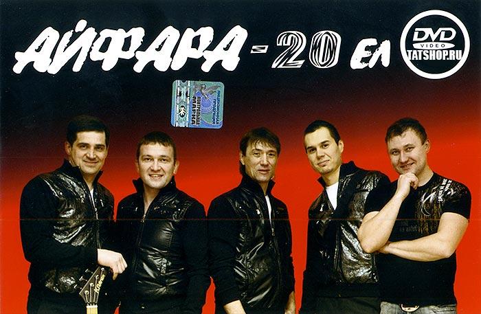 DVD. Айфара. Юбилейный концерт «20 лет»