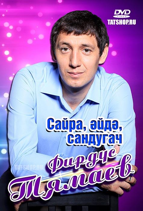 DVD. Фирдус Тямаев. Сайра, эйдэ, сандугач