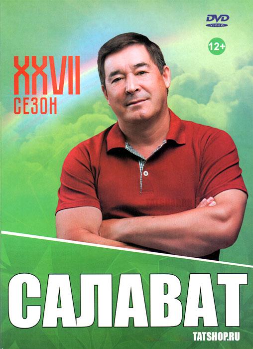 DVD. Салават Фатхетдинов. 27 сезон