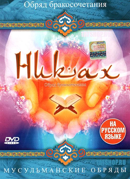 DVD. Никах. Мусульманский обряд бракосочетания