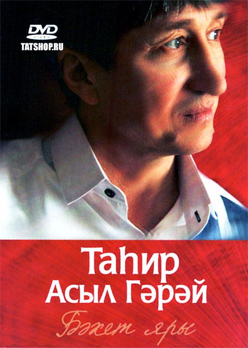 DVD. Таһир Асыл Гәрәй. Бәхет яры