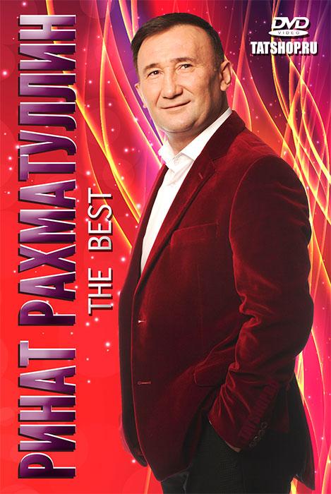 DVD. Ринат Рахматуллин. The Best