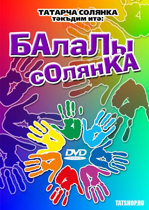 DVD. Татарский Звёзды и их Звёздочки в концерте «Балалы солянка»
