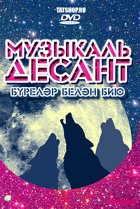 DVD. Татарский концерт «Муз.десант: танцы с волками»