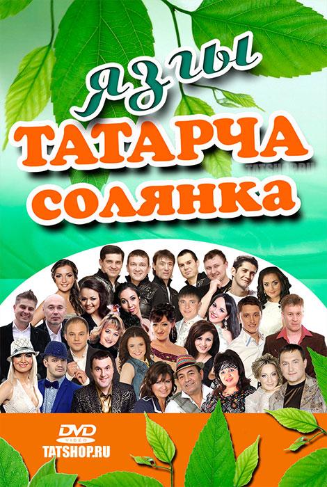 DVD. Татарская солянка. Весна