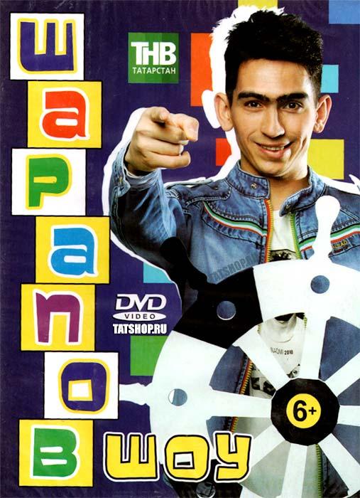 DVD. Рамиль Шарапов Шоу