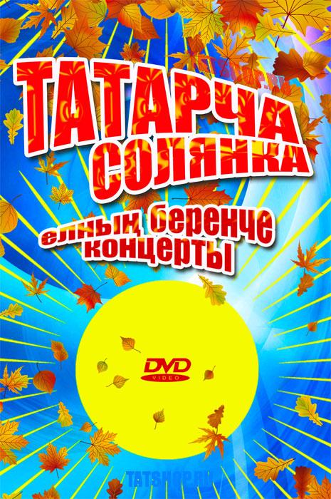DVD. Елның беренче концерты! Татарча солянка