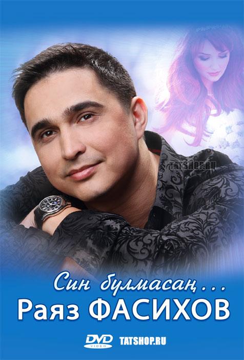 DVD. Раяз Фасихов. Cин булмасан...