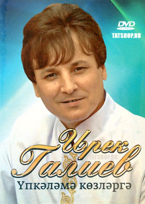 DVD. Ирек Галиев. Үпкәләмә көзләргә