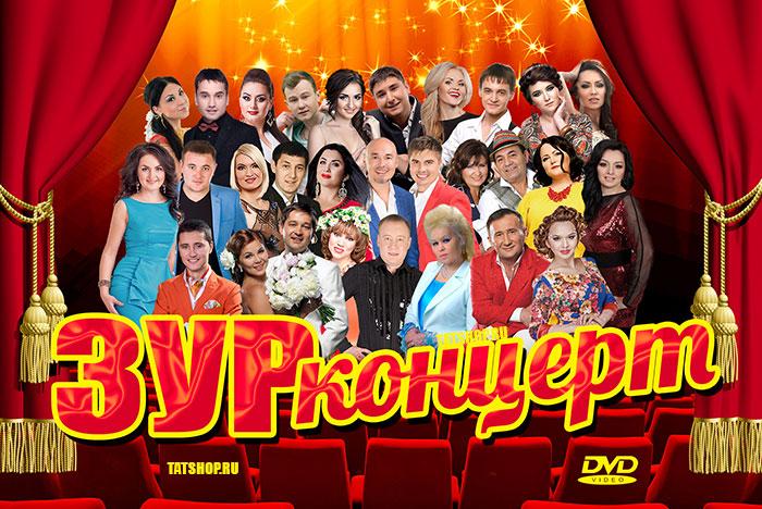 DVD. Татарский ЗУР Концерт (16)