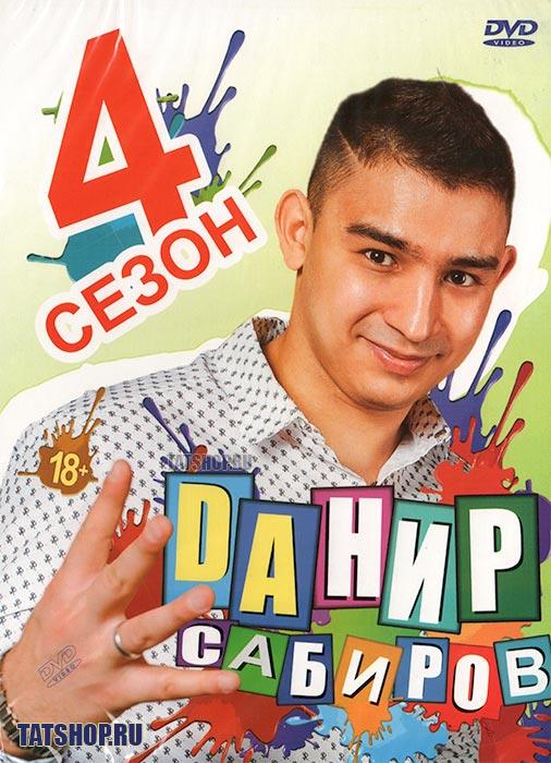 DVD. Данир Сабиров. 4 сезон