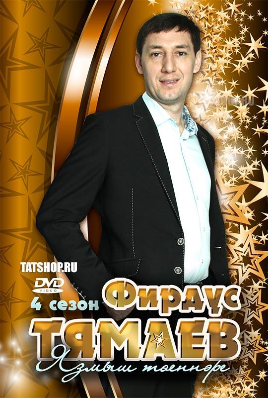 DVD. Фирдус Тямаев. Язмыш төеннәре