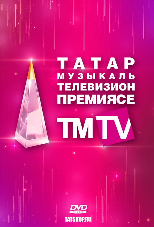 DVD. Первая музыкальная телевизионная премия TMTV (2 диска)