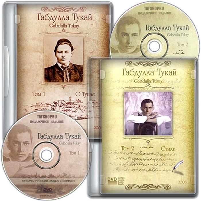 DVD. К юбилею народного поэта Габдуллы Тукая