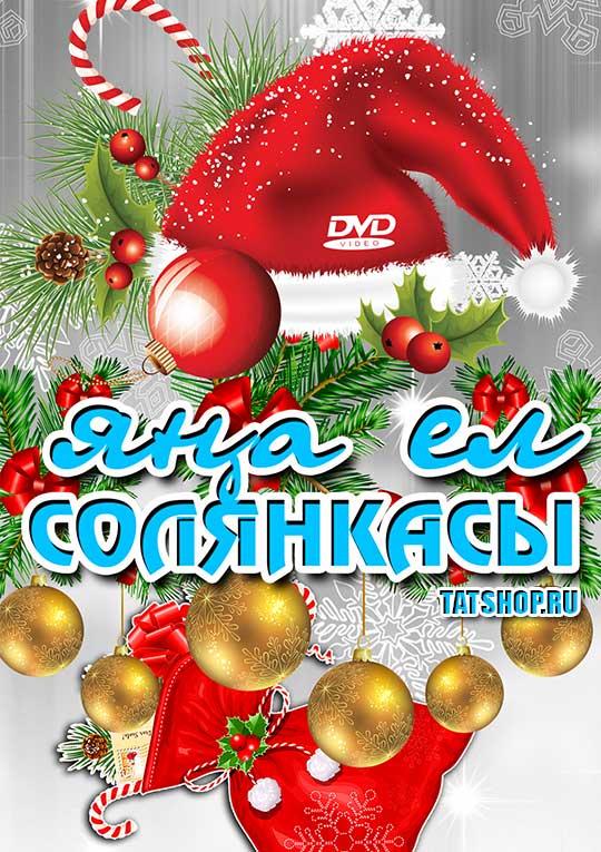 DVD. Яңа ел солянкасы — Новогодняя солянка