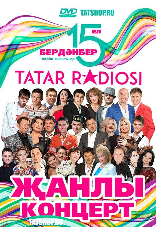 DVD. Концерт посвященный 15-летию Татарского Радио