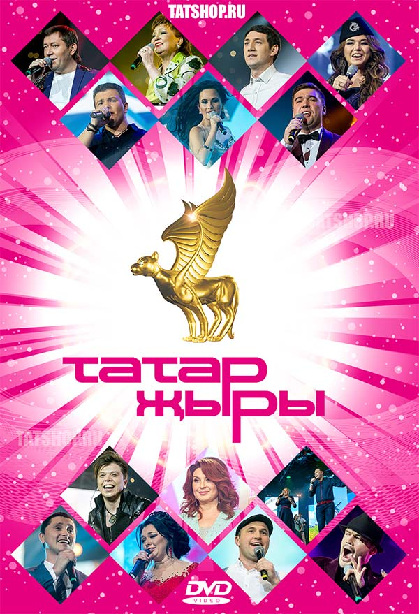 DVD. 17-й фестиваль татарской песни «Татар җыры»