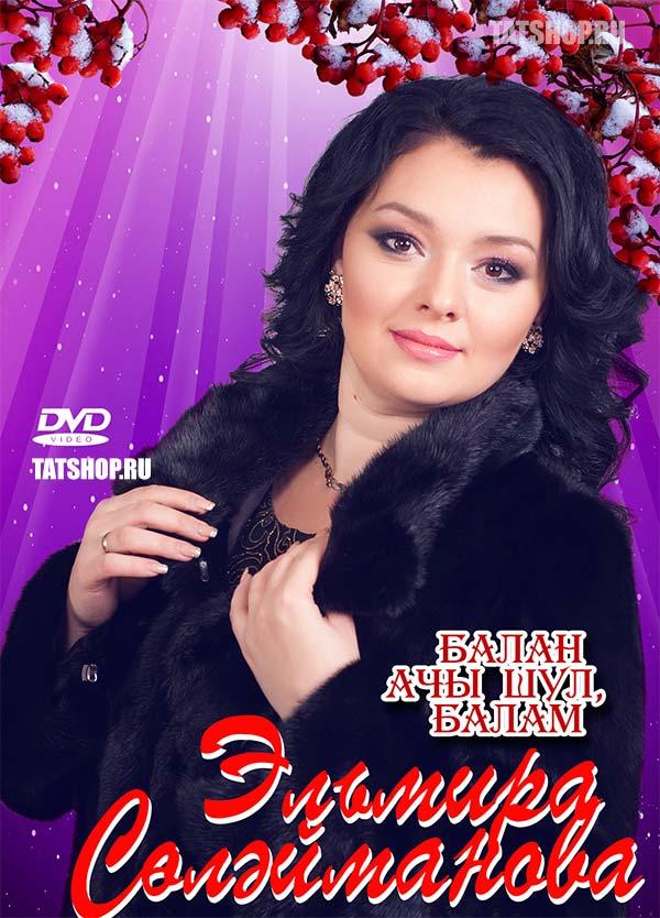 DVD. Эльмира Сулейманова. Балан ачы шул, балам