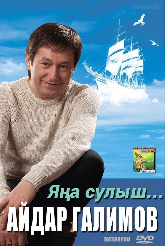 DVD. Айдар Галимов. Яңа сулыш...