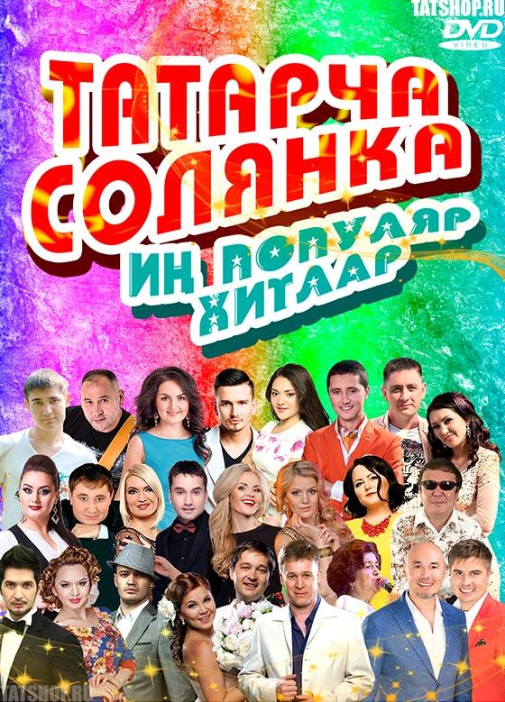 DVD. Татарская солянка. Самые популярные песни