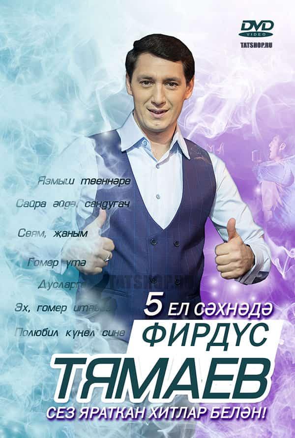 DVD. Фирдус Тямаев. 5 ел сәхнәдә