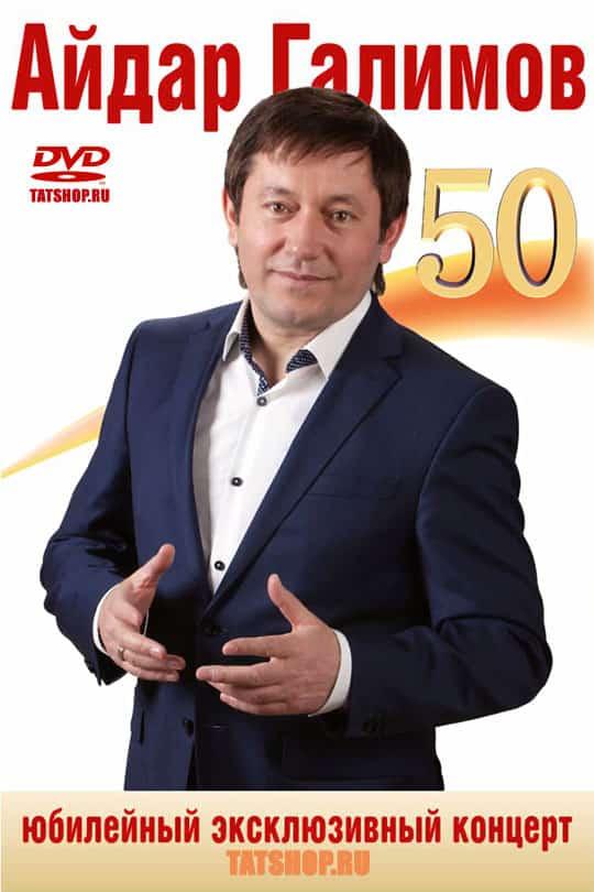 DVD. Айдар Галимов. Юбилейный концерт «50 лет»