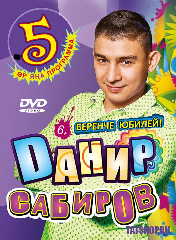 DVD. Данир Сабиров. «5 сезон — беренче юбилей!»