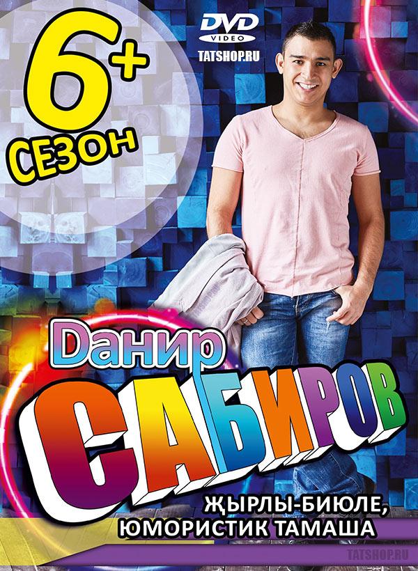 DVD. Данир Сабиров. «6+ сезон»