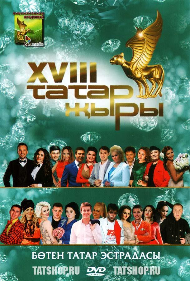 DVD. Фестиваль татарской песни «Татар Җыры XVIII»