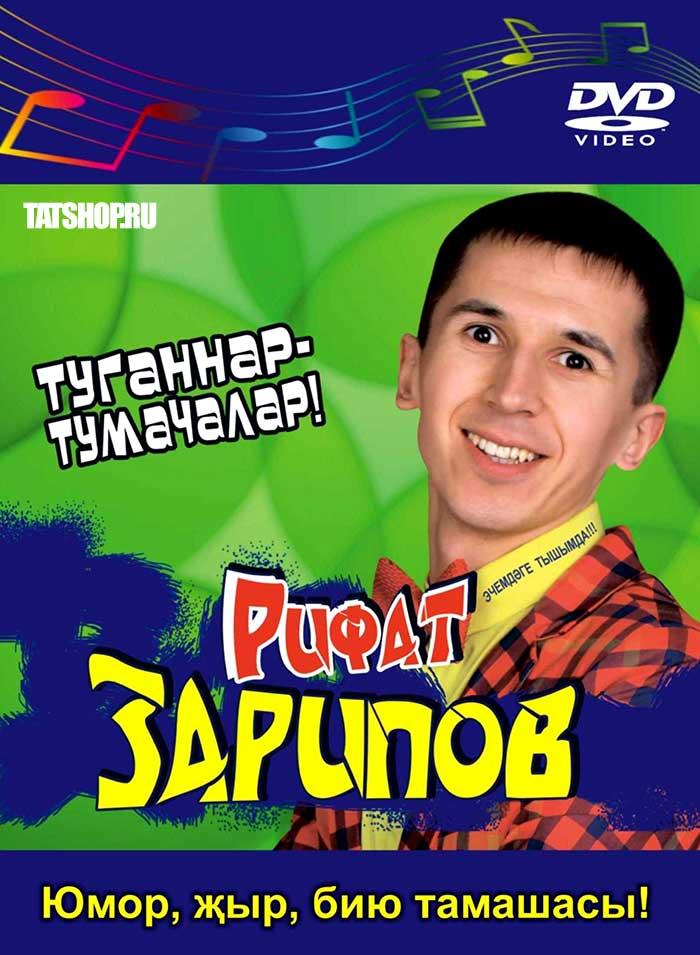DVD. Рифат Зарипов. Туганнар-тумачалар