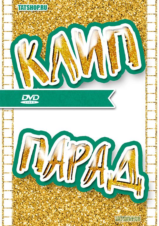 DVD. Сборник татарского видео «Клип Парад»
