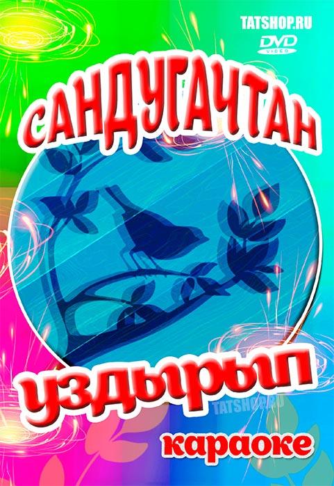 DVD. Караоке. Сандугачтан уздырып. 100 татарских песен