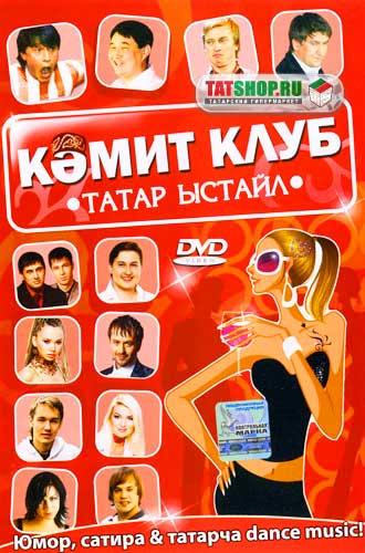 DVD. «Кэмит клуб» татар ыстайл (Comedy по-татарски)