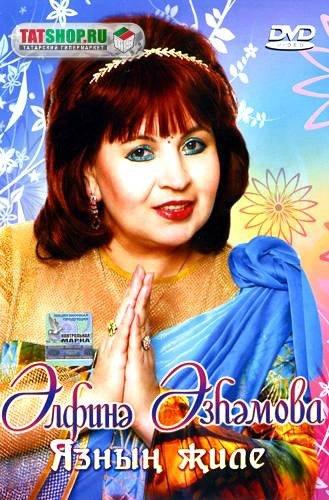 DVD. Альфина Азгамова. Язнын жиле