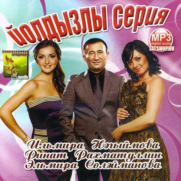MP3. Звёздная серия 3в1: Рахматуллин, Сулейманова, Нагимова