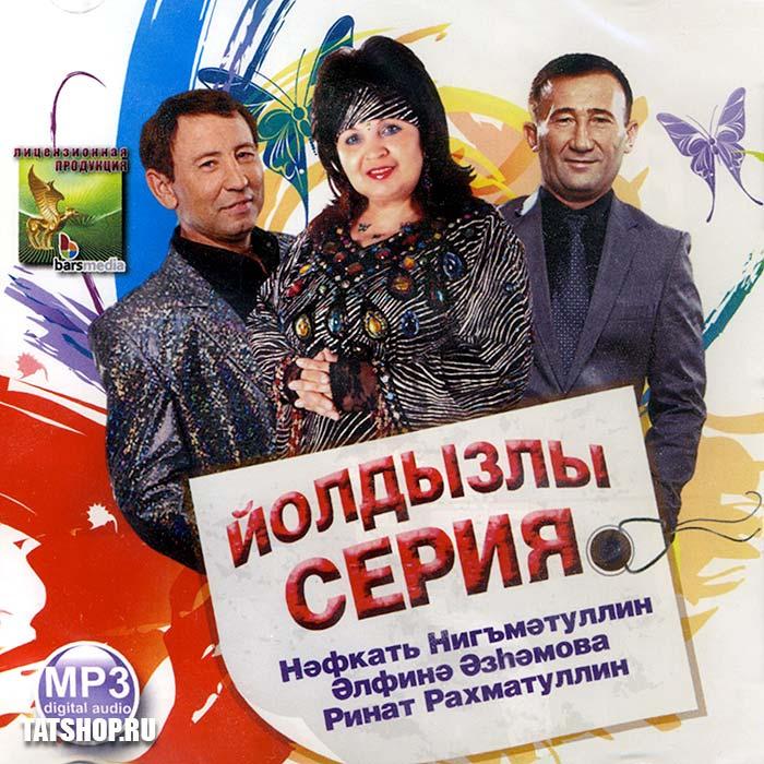MP3. Звёздная серия 3в1: Рахматуллин, Азгамова, Нафкат