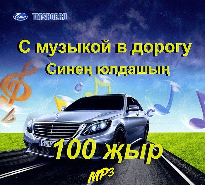MP3. С музыкой в дорогу. 100 татарских песен