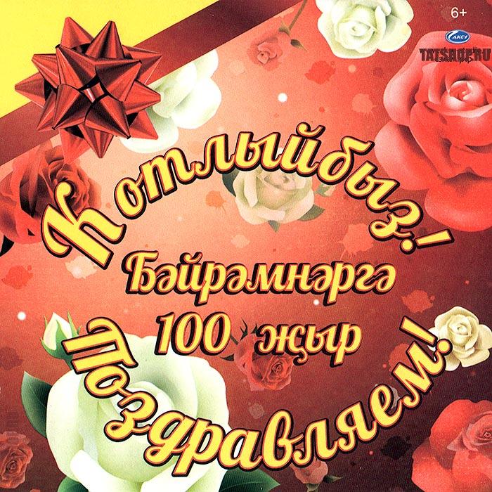 MP3. Татарский сборник. 100 праздничных песен
