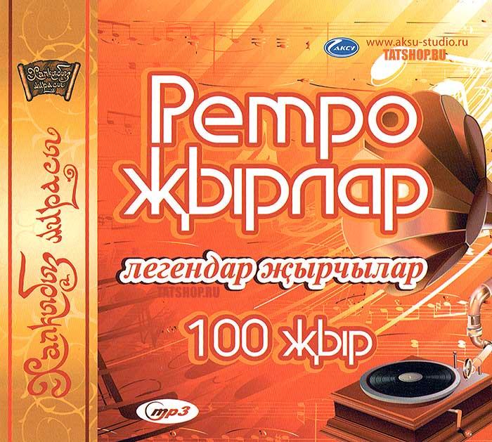 MP3. Ретро песни. Легендарные татарские исполнители
